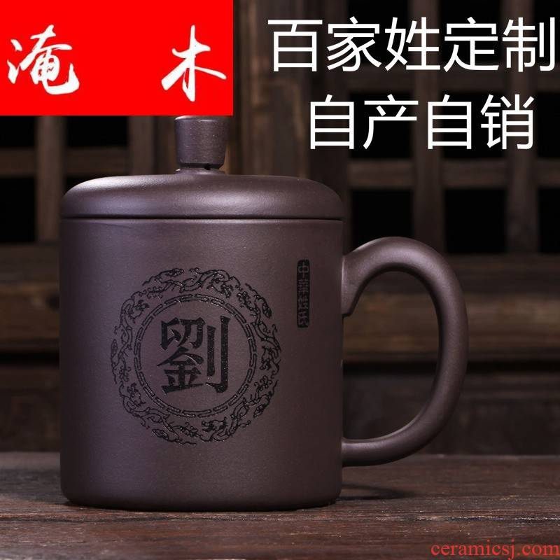 Flooded wood 【 】 of custom yixing purple sand cup last name custom lettering boutique office