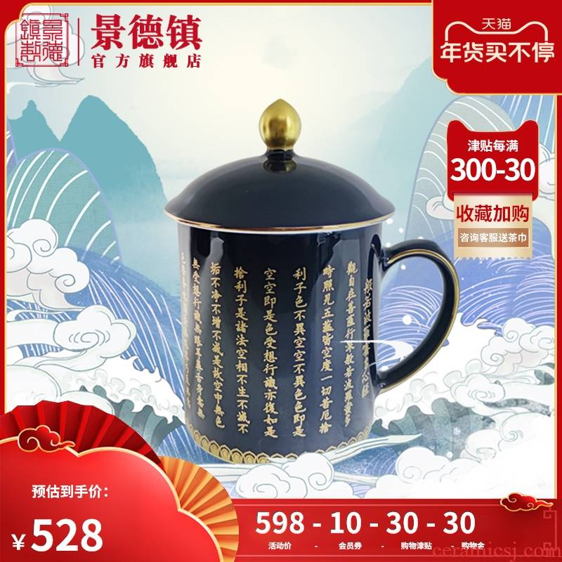 Jingdezhen flagship store prajnaparamita heart sutra of household ceramics office cup with cover cups personal special tea cup