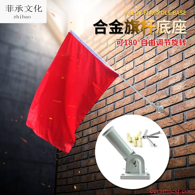 Flag pole base alloy can be fixed on the wall of 90 degree Angle adjustable hanging wall inclined inserted Flag hanging is suing hanging wall Flag red Flag