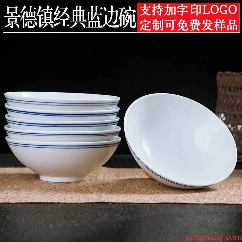 Jingdezhen custom blue edge always nostalgic retro bowl of rice, a bowl of soup bowl of soybean milk to use old Chinese style rainbow such as bowl bowl ltd.