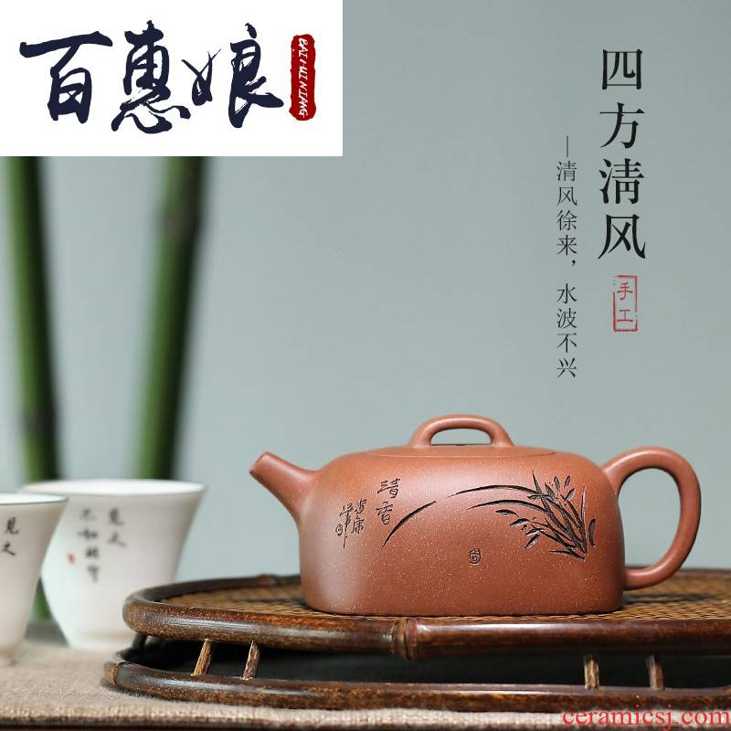 (niang hand it yixing high jian - kang shen slope mud teapot tea set square wind