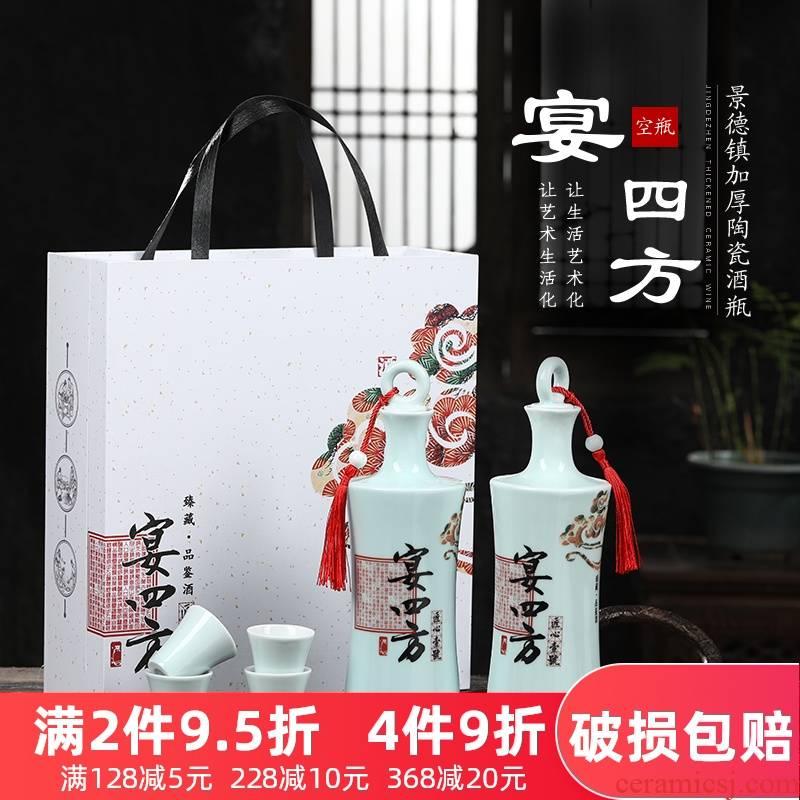 Jingdezhen ceramic bottle home hip suit 1 catty wear empty wine bottles of wine jar custom originality
