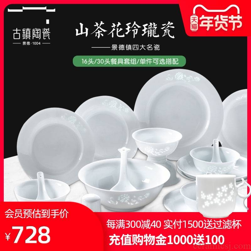 Jingdezhen tableware suit and exquisite porcelain bowl I housewarming gifts tableware suit combination dishes home plate
