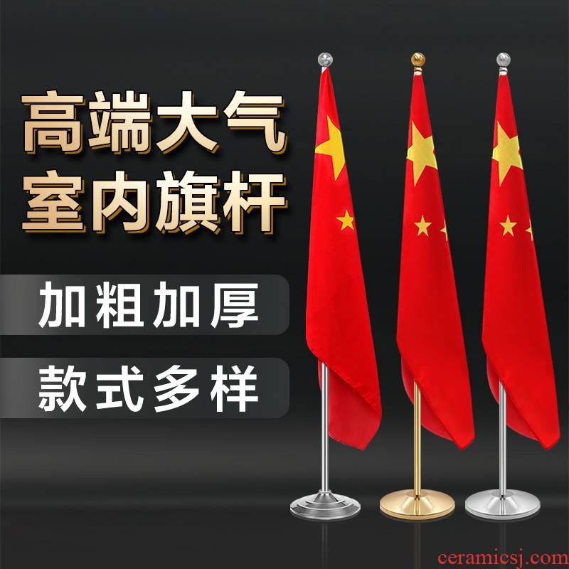 Indoor flag flag office furnishing articles conference room floor landing party set stainless steel decorative red flag pole vertical flagpole flag a base frame fixed inclined GuoQiGan flags