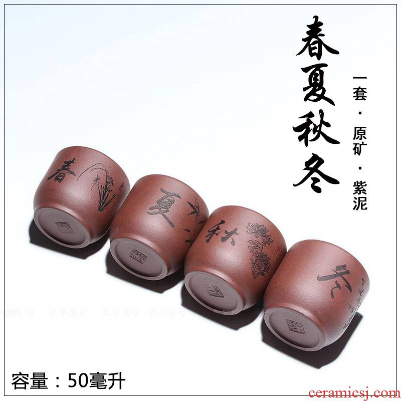 Yixing undressed ore purple sand tea cup (by patterns. The four most beautiful women) cup gift cups