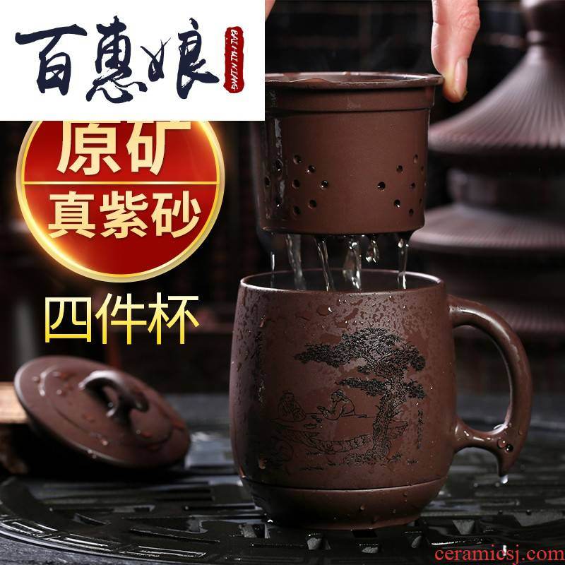 (niang yixing purple sand cup tea cups with cover the tank filter pure manual office kung fu tea cups water