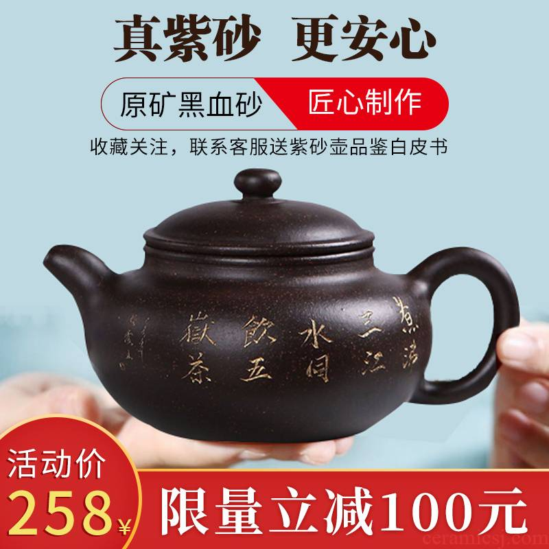 Yixing archaize it checking out little teapot undressed ore old suit purple clay sand kung fu tea teapot, black blood
