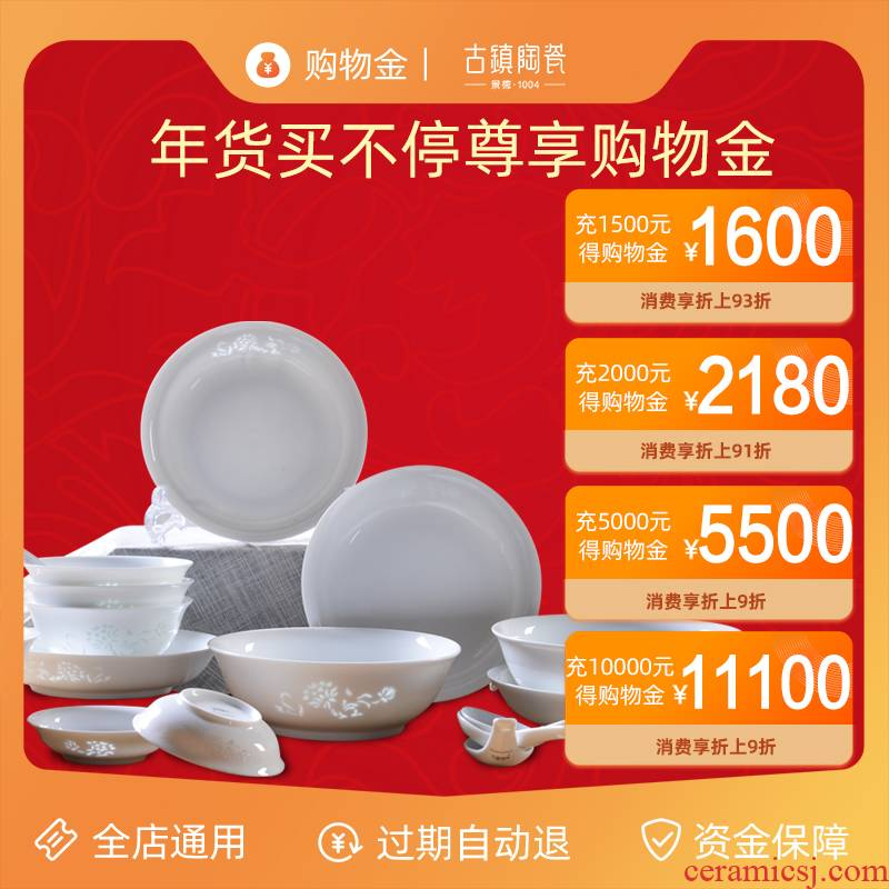 The Spring Festival is not The ancient ceramic 】 【 close all favorable first top - up again shopping shopping gold overlay province