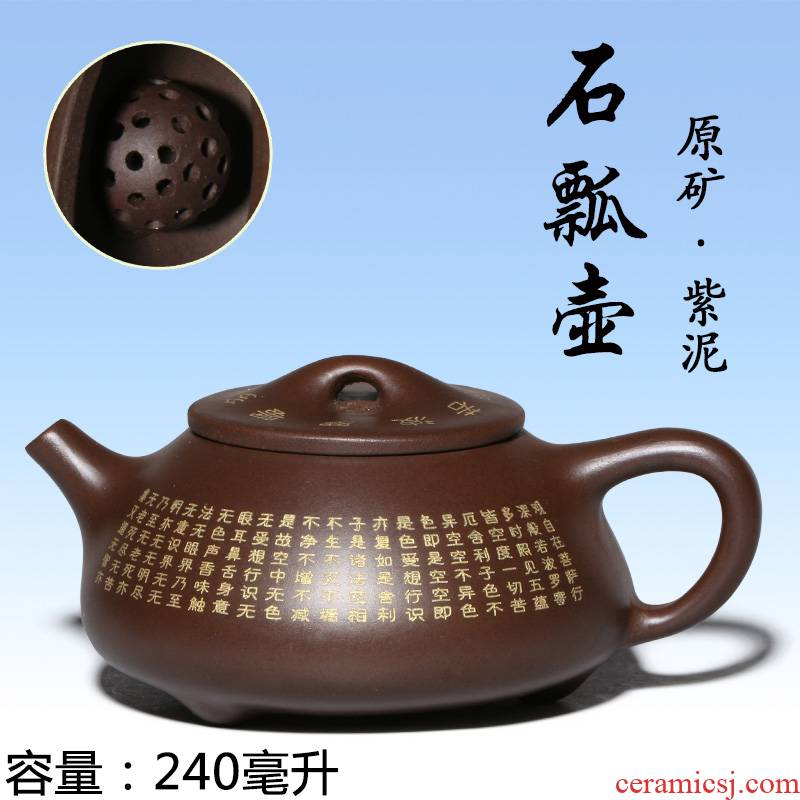 Stone gourd ladle pot of gold heart sutra yixing undressed ore purple purple violet arenaceous mud 240 ml