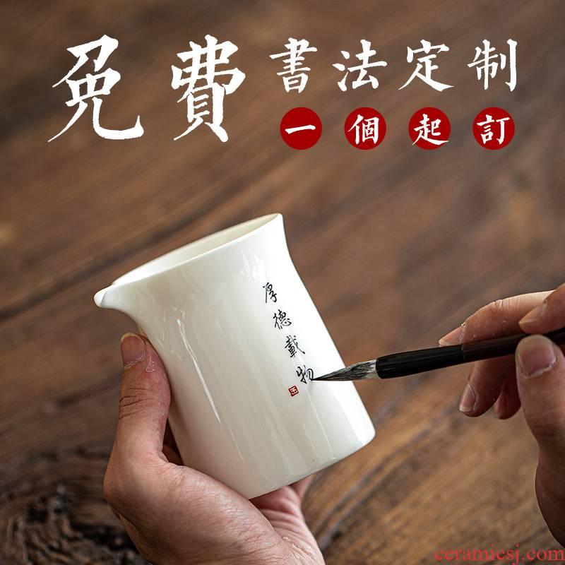 Dehua lard white tea fair lettering custom little kung fu white porcelain cup tea ware ceramic sample tea cup host