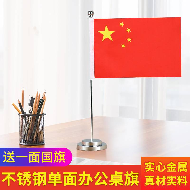 Stainless steel single table flag office desk conference room desktop small place flag flag red flag to thicken the base table flag interior room desktop mast