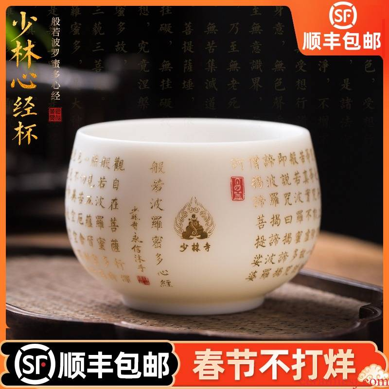 Artisan fairy shaolin heart sutra cup white porcelain ceramic cups household pure manual zen master cup single cup large cups