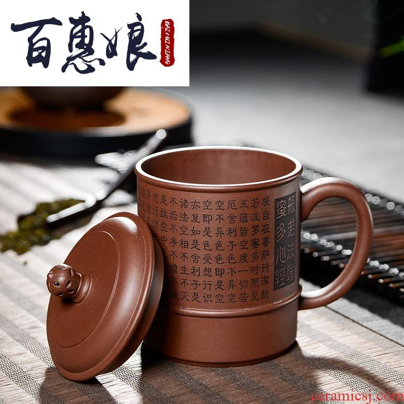 Yixing purple sand cup tea cups with cover (niang manual kung fu tea set office keep - a warm glass cup water