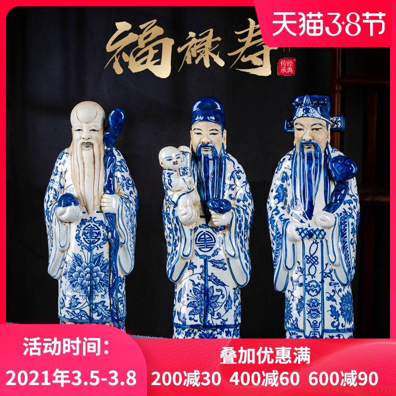 Jingdezhen ceramic antique character the qing fu lu shou samsung crafts rich ancient frame the sitting room of Chinese style household furnishing articles