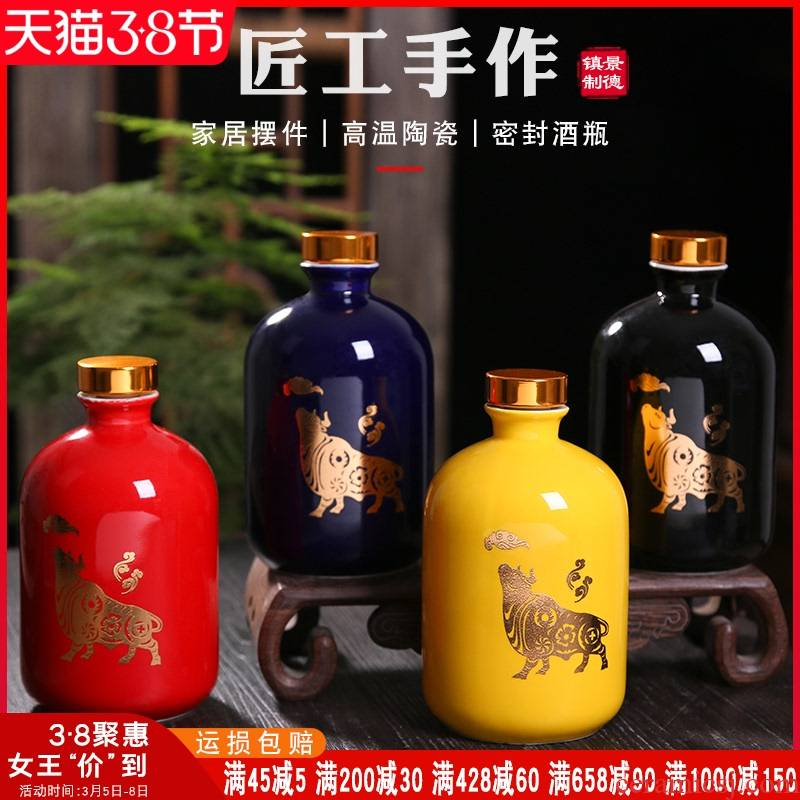 1 kg pack the year of the ox over the empty wine bottle with gift box household hoard jingdezhen creative decoration seal wine jars