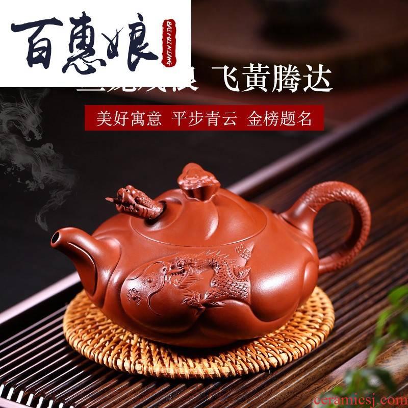 Yixing it pure manual (niang undressed ore dahongpao fish leap same capacity