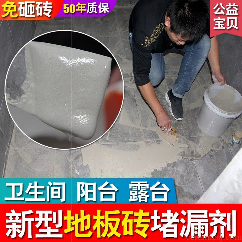 Ceramic tile repair leaking from hit a brick adhesive waterproof plugging waterproof toilet bare penetrant waterproof coating