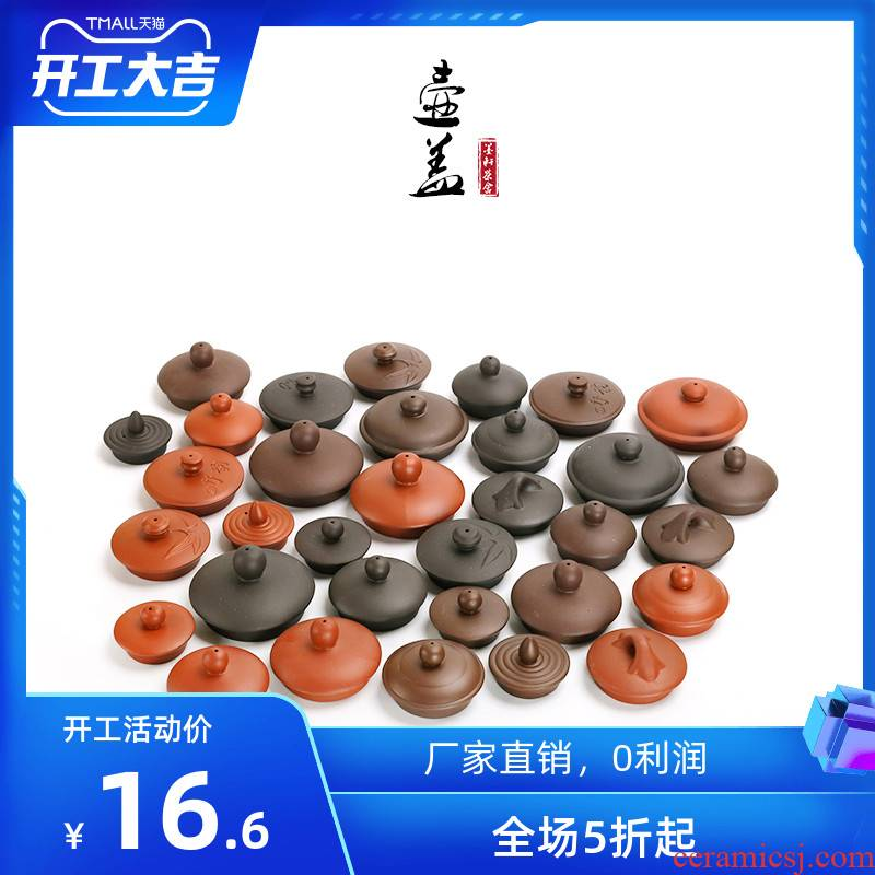 A put the teapot lid with A custom ceramic cover cover cover the size cover brown, violet arenaceous mud dahongpao zhu