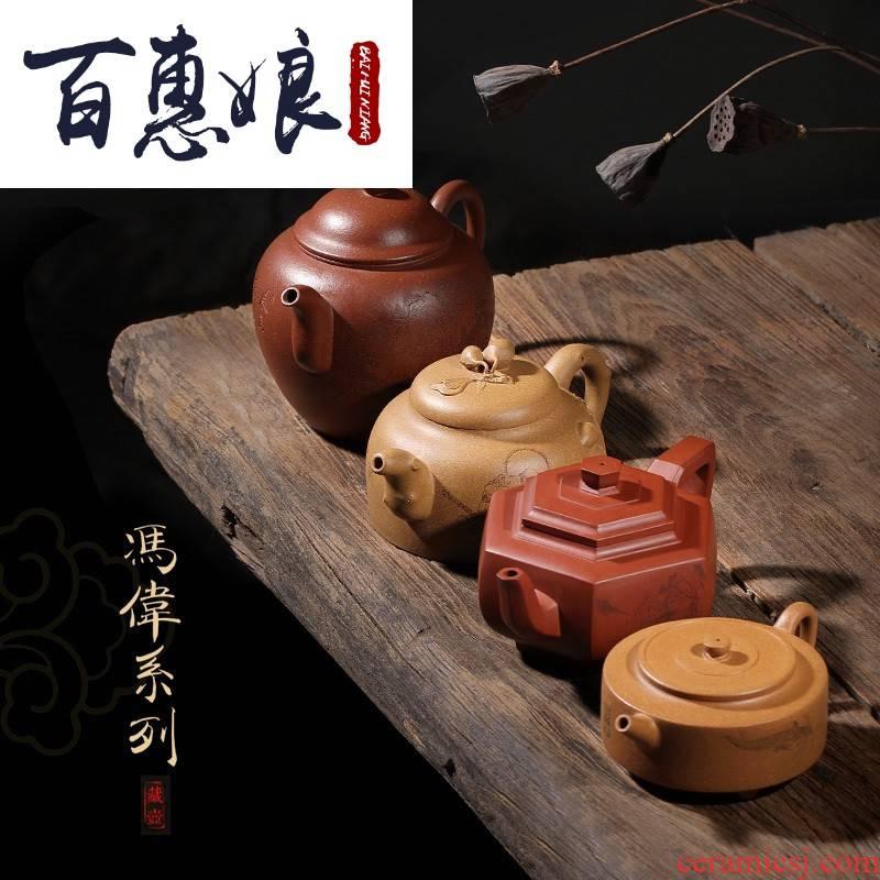 (niang yixing it pure manual craftsmen feng wei series teapot tea set single pot of packing
