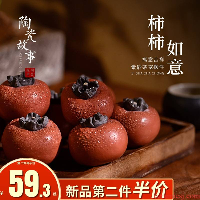 The Story of pottery and porcelain tea pet furnishing articles Japanese persimmon products can raise tea tea tea set decoration accessories play persimmon persimmon