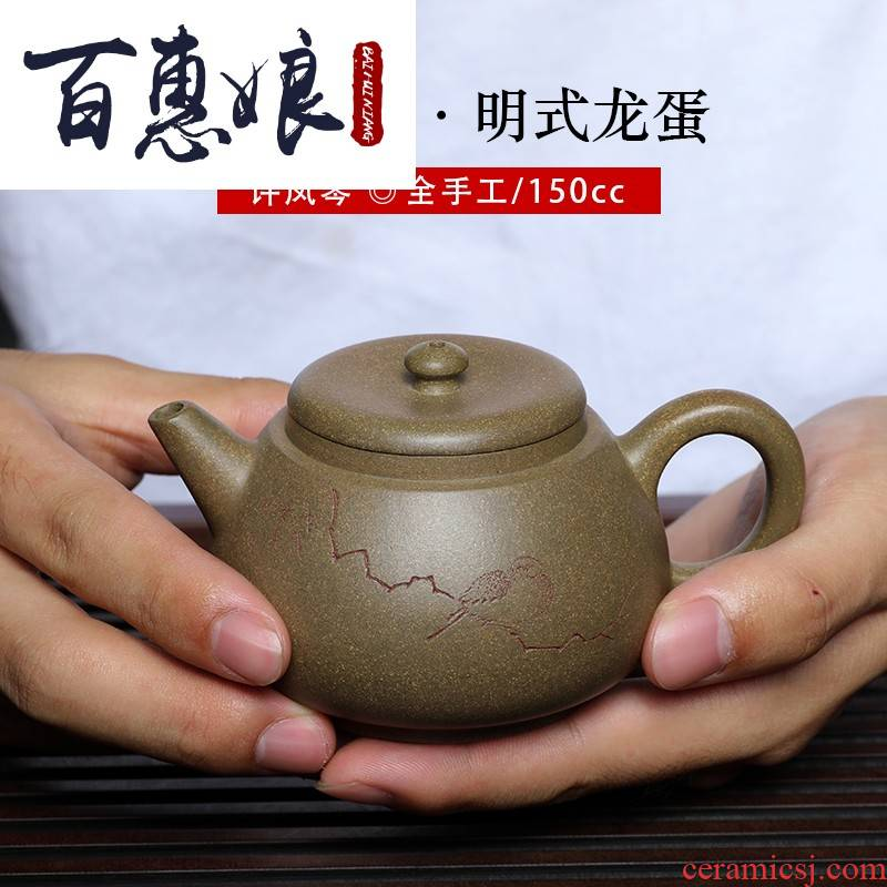(niang it by pure manual undressed ore period of bright type mud dragon egg kung fu tea set the teapot