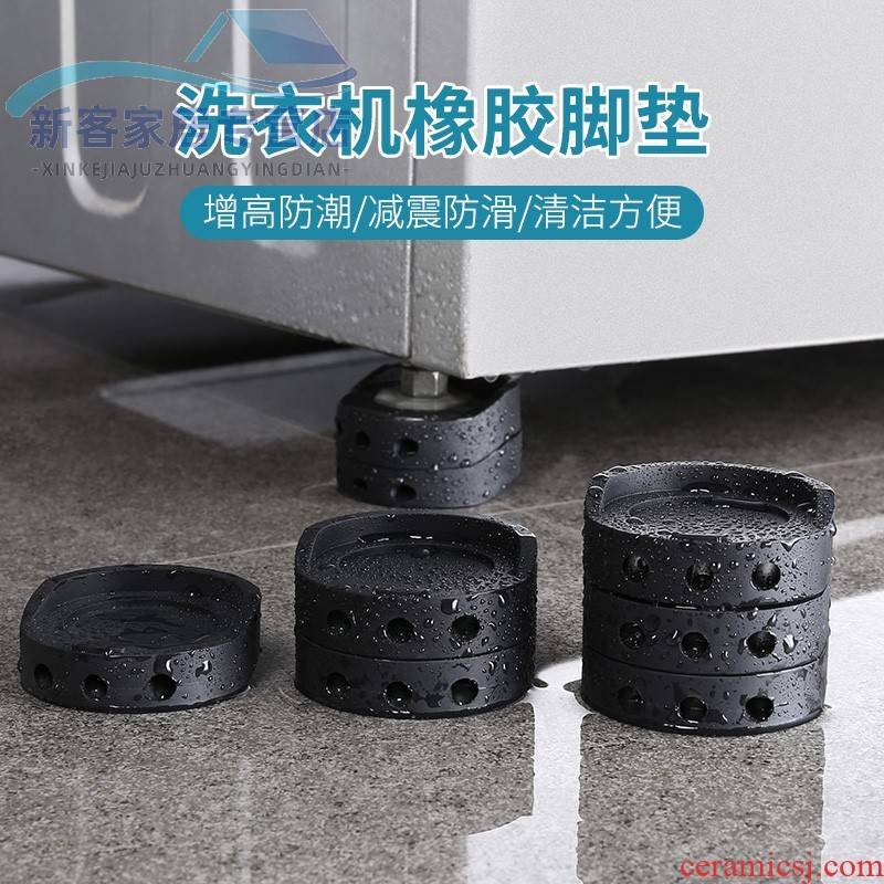 Multi - function washing machine high base mat mat as rubber pad fixed increased general furniture mat