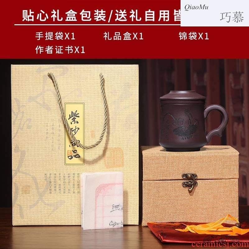 Qiao mu yixing purple sand cup pure manual cover cup tea cup gift tea set three - piece tank filter boring cup