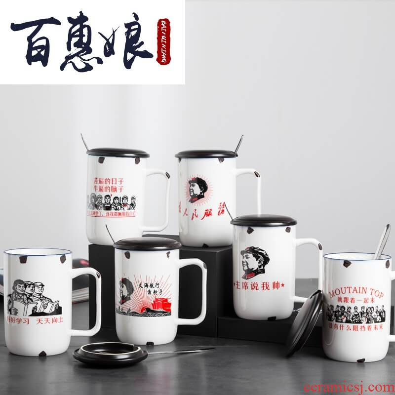 (niang TaoDian mark cup with cover run water glass ceramic cup couples creative simple breakfast cup milk cup
