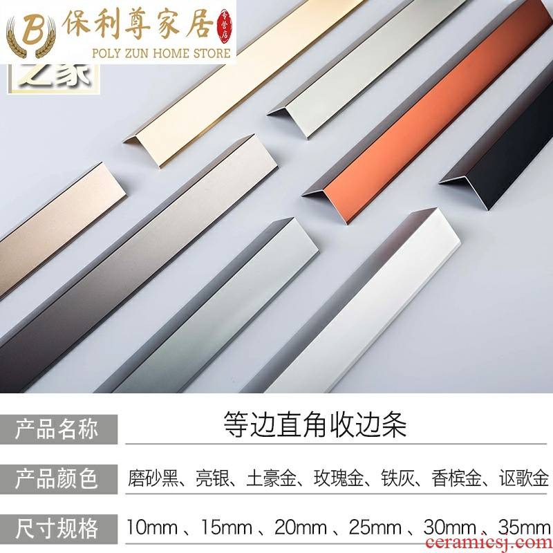 Aluminum alloy equilateral rectangular article kok tiles corner Yang wedge package edge protection, the article anti - collision L to protect the corner