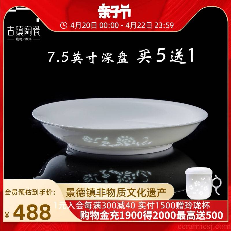 Jingdezhen ceramic home plate suit combination dishes light deep dish contracted high - end key-2 luxury Chinese style white porcelain transparency