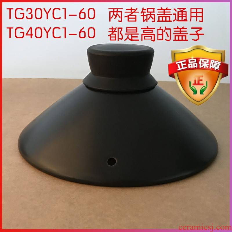 4 l pot stew pot casserole TG40YC1-60 on ceramic electric pot lid ceramic parts