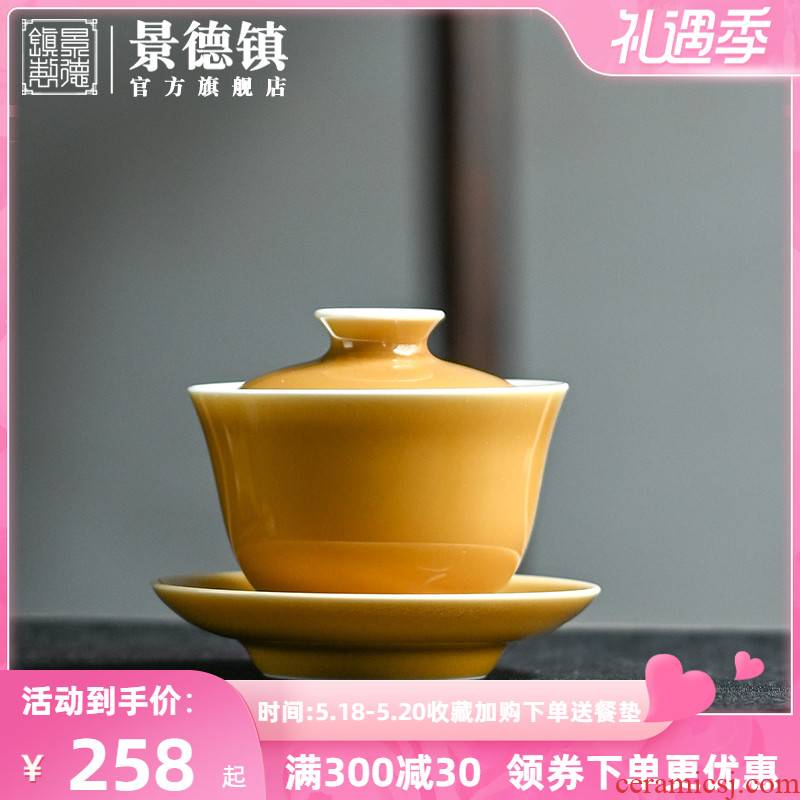 Jingdezhen ceramic tureen official flagship store home 3 to make tea with cover bowl of high - end color glaze tea by hand