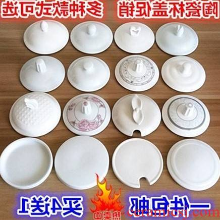 White ceramic cup, the lid 16 cm 8 cm9cm10cm12cm16cm ceramic enamel lid tea urn cover