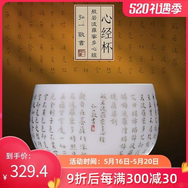 Artisan fairy master hong yi, platinum heart sutra dehua white porcelain cups masters cup household pure manual zen tea light
