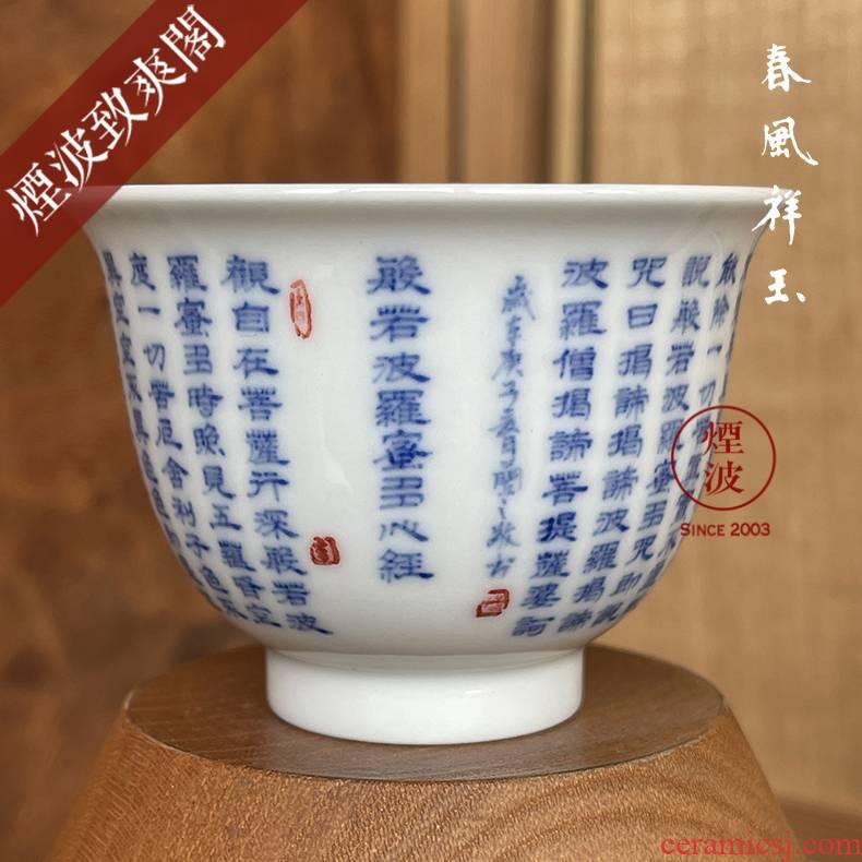 Jingdezhen spring auspicious jade Zou Jun up and boxer year blue prajnaparamita heart sutra, the bell cup eight new system
