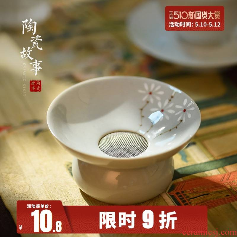 Ceramic filter story) stainless steel Ceramic tea filter glass tea tea accessories daisies