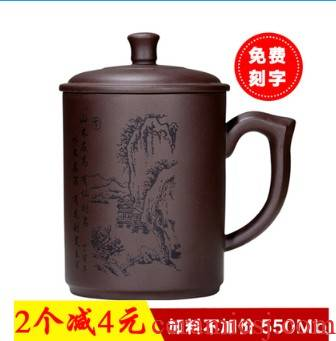 Yixing men high - capacity purple sand cup tea cup with lid cup tea set office manual engraving ceramic cup