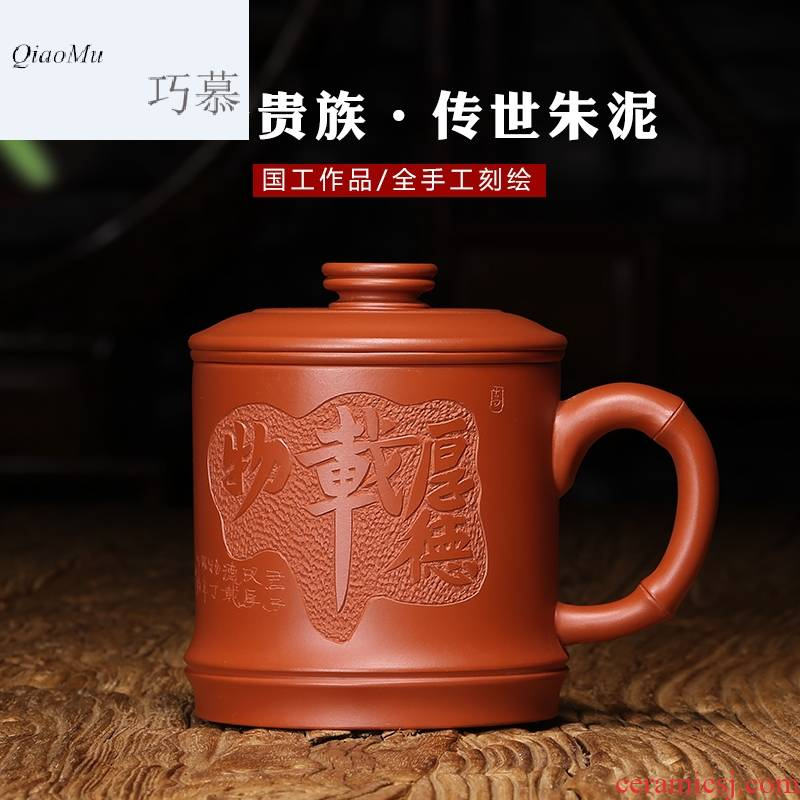 Qiao mu HM yixing purple sand cup run of mine ore mud filter pure hand - carved bladder kung fu zhu cup men 's office