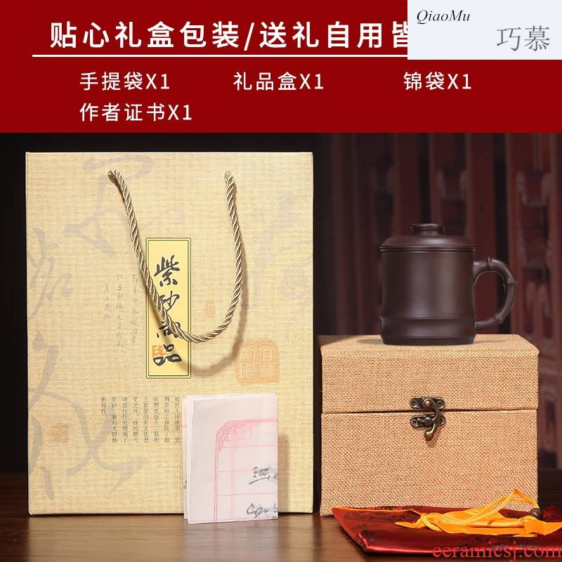 Qiao mu yixing purple sand cup pure manual cover cup tea cup tank filter keller custom jade bamboo cups