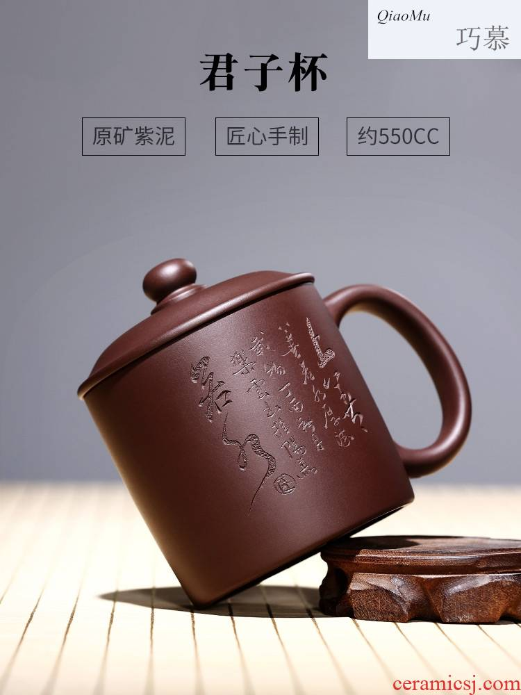 Qiao mu, yixing pure manual purple sand cup purple lid keller cup purple clay gentleman cup