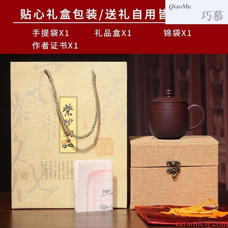 Qiao mu yixing purple sand cup pure manual cover cup tea cup tea gift custom lettering undressed ore clear and CPU