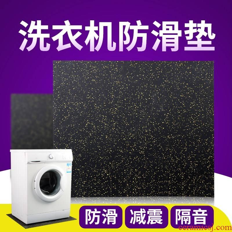 General platen washing machine fixed base shockproof mat MATS.mute run rubber shock absorption mat mat