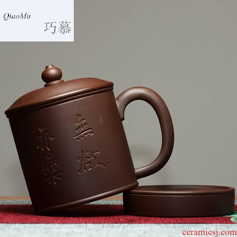 Qiao mu QD yixing it cup lid cup undressed ore famous purple clay make tea set manually five filter bulkhead