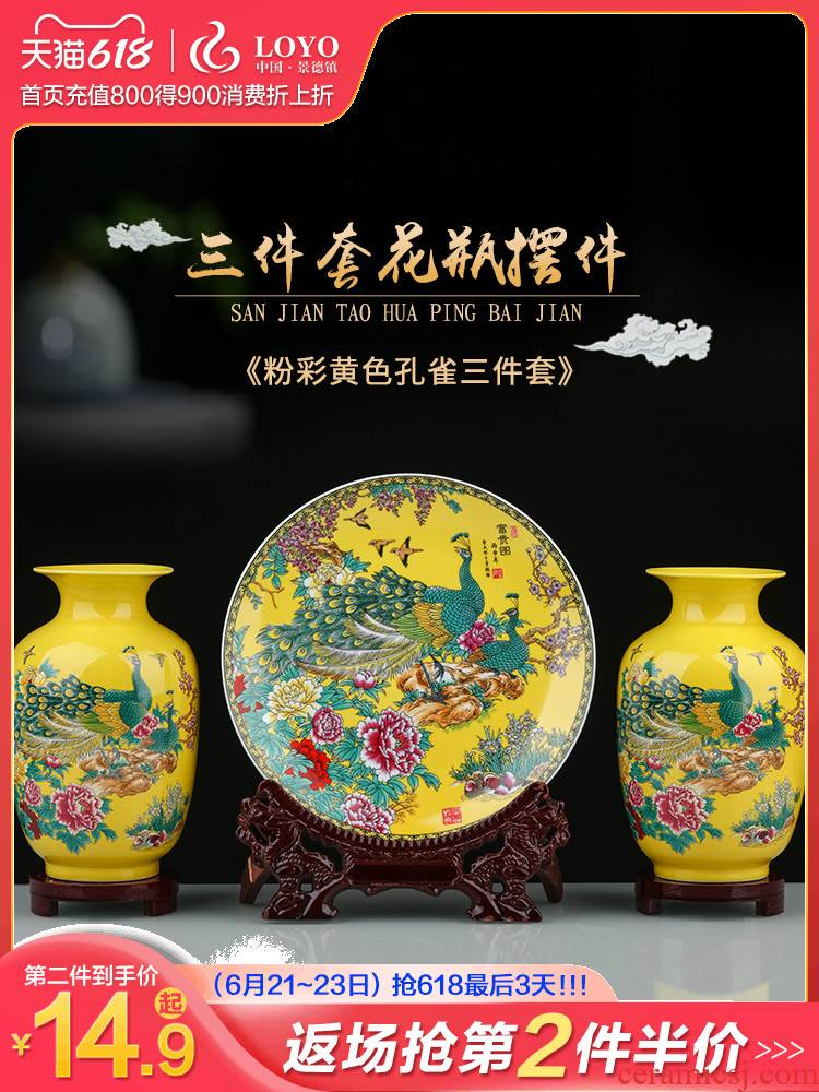 Jingdezhen ceramic pastel yellow peacock vase living room TV cabinet rich ancient frame of Chinese style household decorative furnishing articles