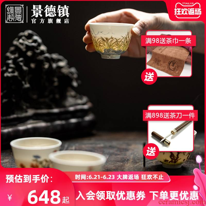 Jingdezhen official flagship store of ceramic glaze color home set of kung fu master cup flora 12 cups