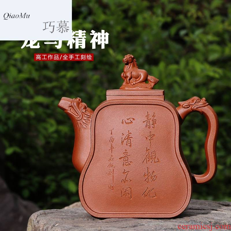 Qiao mu HM yixing are it by pure manual undressed ore the qing cement dragon horse spirit kung fu tea set the teapot