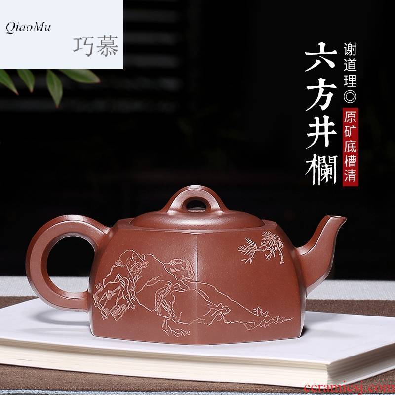 Qiao mu HM yixing are it by pure manual undressed ore bottom groove kung fu the qing six - party well column teapot tea sets