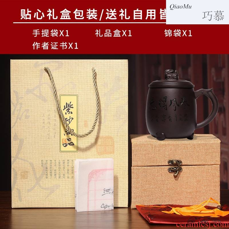 Qiao mu yixing purple sand cup pure manual cover cup tea cup tea lettering custom undressed ore in the cup