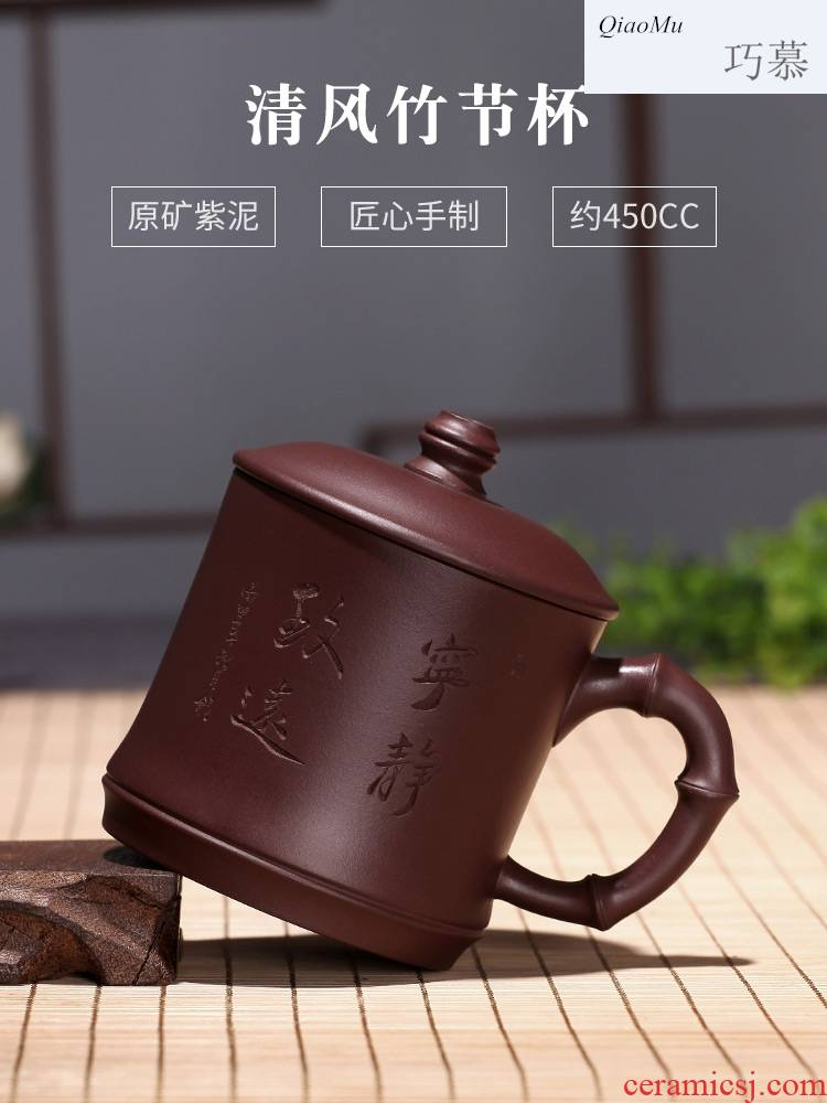 Qiao mu, yixing purple sand cup all hand purple sand cup lid cup birthday present office cup kung fu tea cup