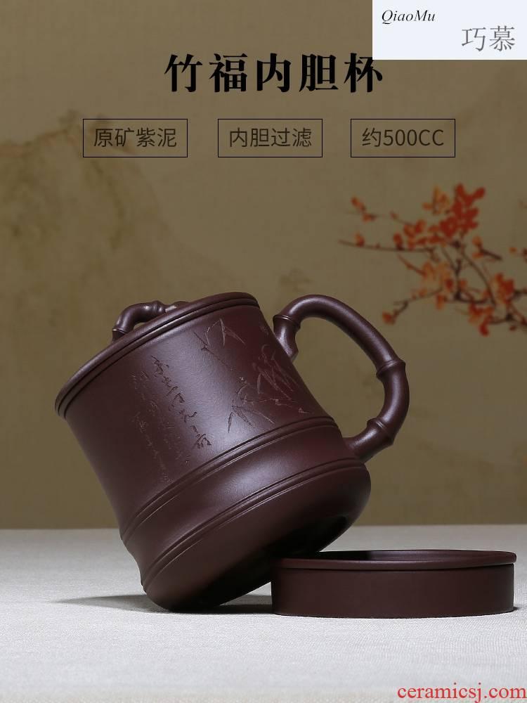 Qiao mu yixing purple sand cup pure manual tank filter lid cup tea cup bamboo mesh bulkhead cups of tea cups